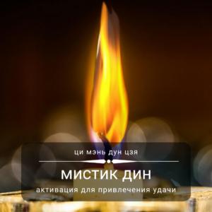 Активация мистика Дин
